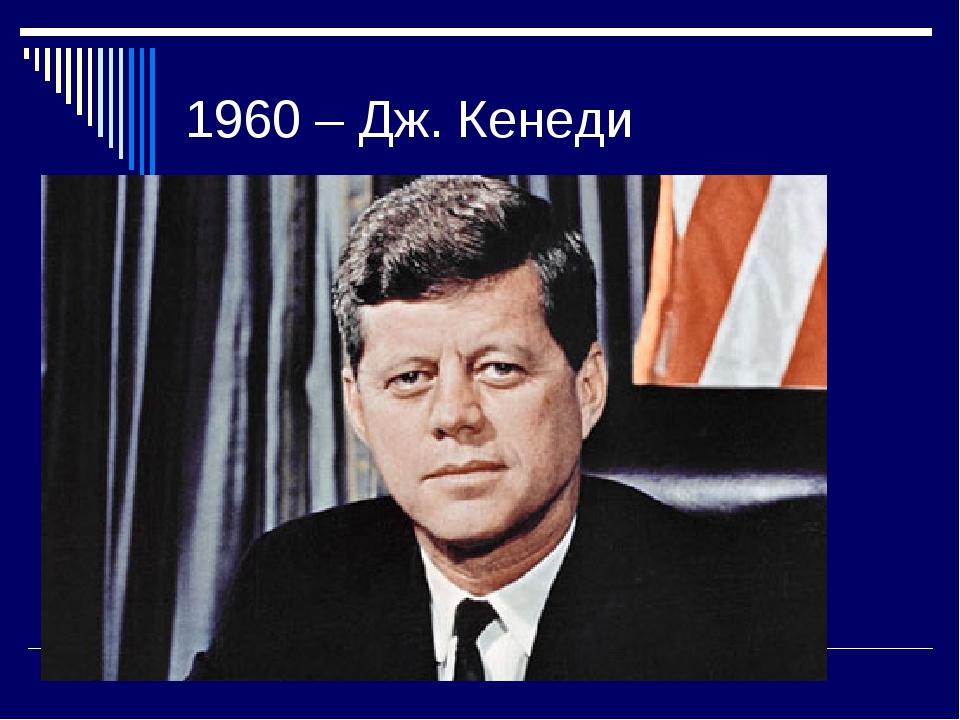 1960 – Дж. Кенеди