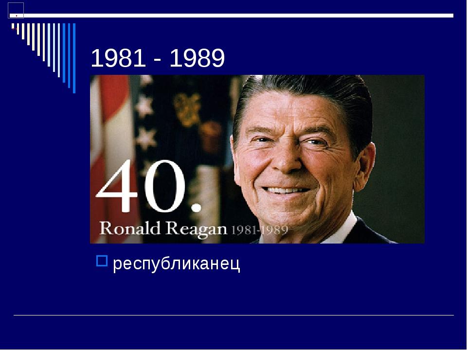 1981 - 1989 республиканец