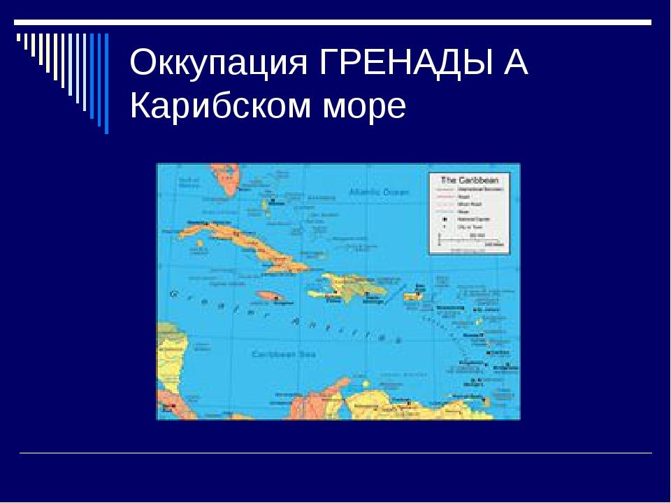 Оккупация ГРЕНАДЫ А Карибском море