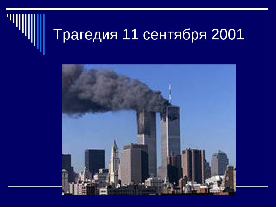 Трагедия 11 сентября 2001