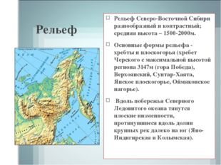 Рельеф Рельеф Северо-Восточной Сибири разнообразный и контрастный; средняя вы