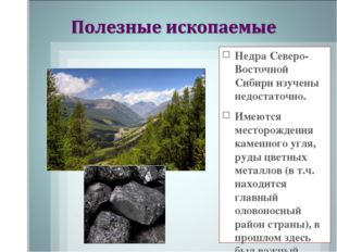 Недра Северо-Восточной Сибири изучены недостаточно. Имеются месторождения кам