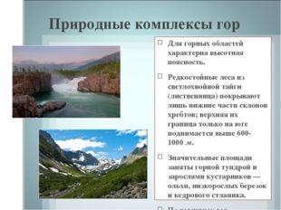 Природные комплексы гор Для горных областей характерна высотная поясность. Ре