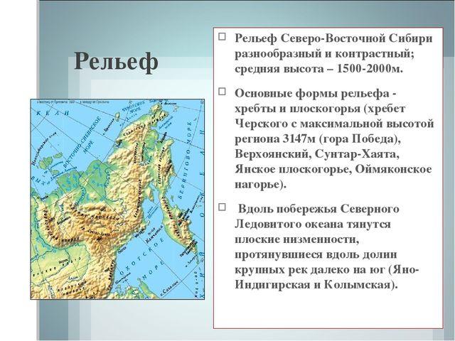 Рельеф Рельеф Северо-Восточной Сибири разнообразный и контрастный; средняя вы...