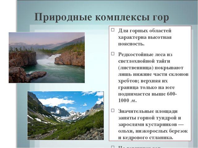 Природные комплексы гор Для горных областей характерна высотная поясность. Ре...
