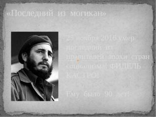 25 ноября 2016 умер последний из правителей эпохи стран социализма! ФИДЕЛЬ КА