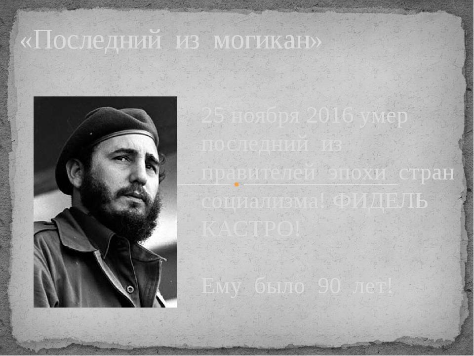 25 ноября 2016 умер последний из правителей эпохи стран социализма! ФИДЕЛЬ КА...