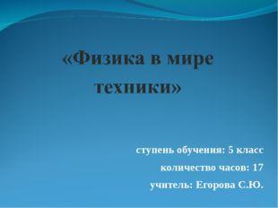 ступень обучения: 5 класс количество часов: 17 учитель: Егорова С.Ю.