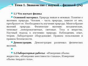 Тема 1. Знакомство с наукой – физикой (2ч) 1.1 Что изучает физика Основной ма
