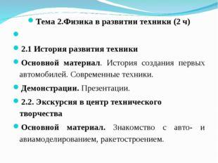 Тема 2.Физика в развитии техники (2 ч)  2.1 История развития техники Основно