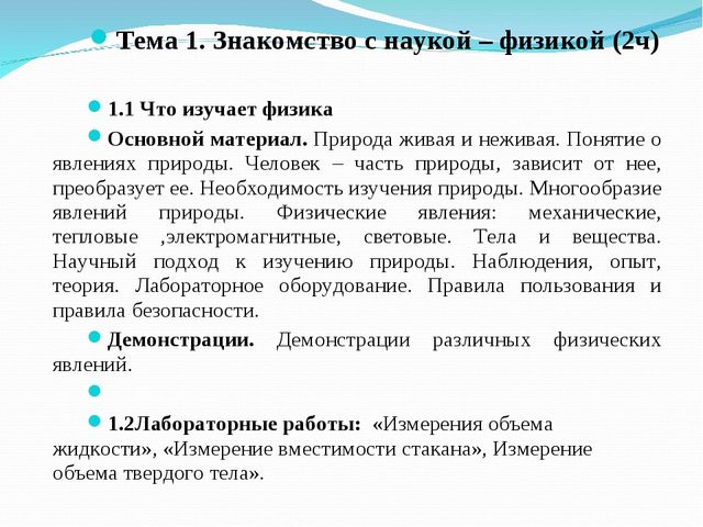 Тема 1. Знакомство с наукой – физикой (2ч) 1.1 Что изучает физика Основной ма...