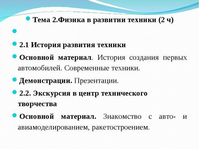Тема 2.Физика в развитии техники (2 ч)  2.1 История развития техники Основно...