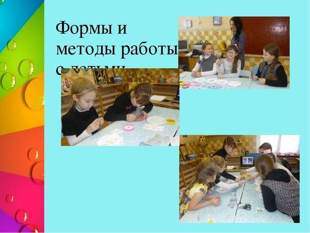 Формы и методы работы с детьми