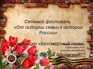 Автор-составитель: Сархошева И.Ю. учитель английского языка МБОУ Кировской СО