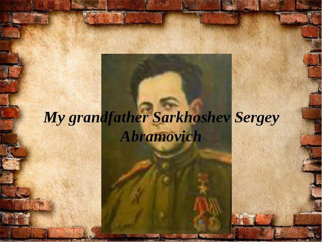 My grandfather Sarkhoshev Sergey Abramovich (13.09.1913-06.01.1991) №2