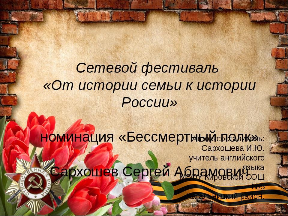Автор-составитель: Сархошева И.Ю. учитель английского языка МБОУ Кировской СО...