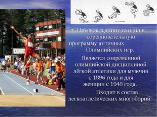 Прыжок в длину входил в соревновательную программуантичных Олимпийских игр.