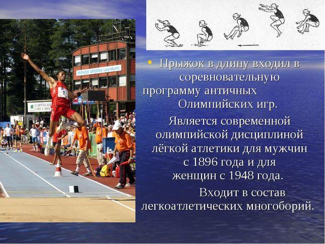 Прыжок в длину входил в соревновательную программуантичных Олимпийских игр....