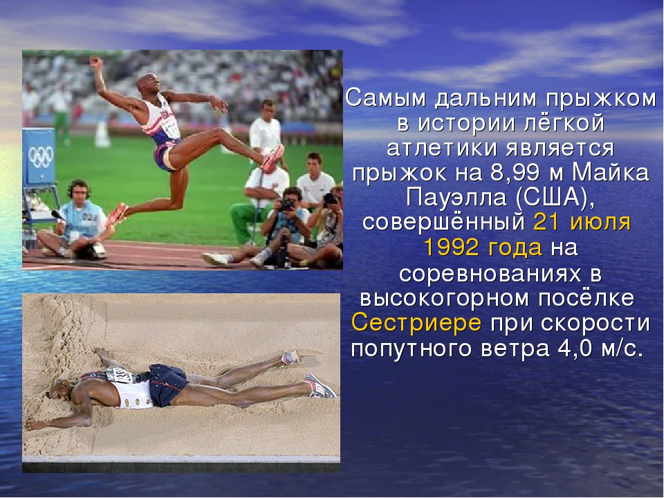 Самым дальним прыжком в истории лёгкой атлетики является прыжок на 8,99м Май...