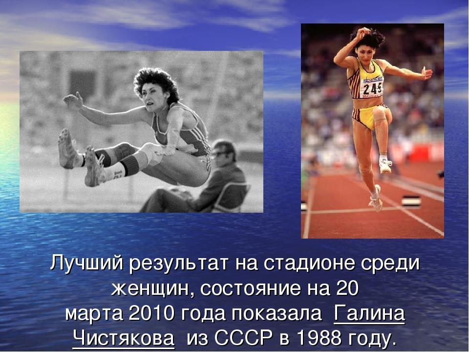 Лучший результат на стадионе среди женщин, состояние на20 марта2010года по...