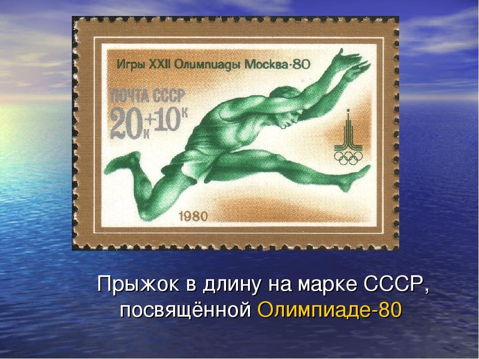 Прыжок в длину на марке СССР, посвящённойОлимпиаде-80