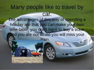 Many people like to travel by car. The advantages of this way of spending a h
