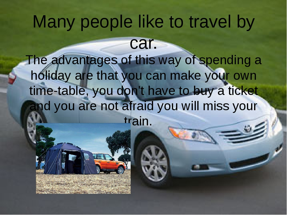 Many people like to travel by car. The advantages of this way of spending a h...
