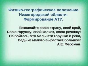 Физико-географическое положение Нижегородской области. Формирование АТУ. Позн