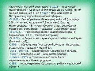 После Октябрьской революции, в 1918 г., территория Нижегородской губернии уве
