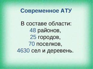 Современное АТУ В составе области: 48 районов, 25 городов, 70 поселков, 4630