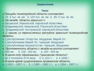 Закрепление Тест Площадь Нижегородской области составляет: а. 72, 4 тыс. кв.