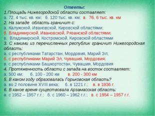 Ответы: Площадь Нижегородской области составляет: а. 72, 4 тыс. кв. км; б. 12