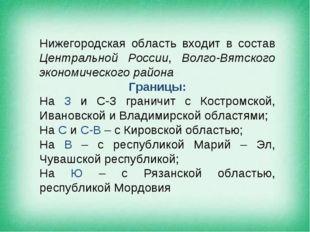 Нижегородская область входит в состав Центральной России, Волго-Вятского экон