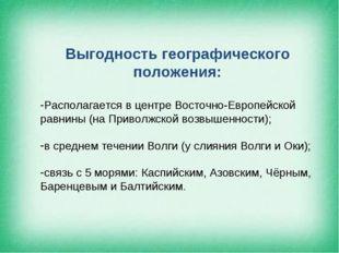Выгодность географического положения: Располагается в центре Восточно-Европей