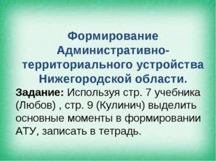 Формирование Административно-территориального устройства Нижегородской област