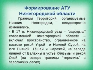Формирование АТУ Нижегородской области Границы территорий, организуемые Нижн