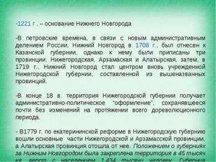 1221 г . – основание Нижнего Новгорода В петровские времена, в связи с новым