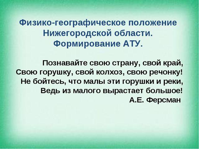 Физико-географическое положение Нижегородской области. Формирование АТУ. Позн...