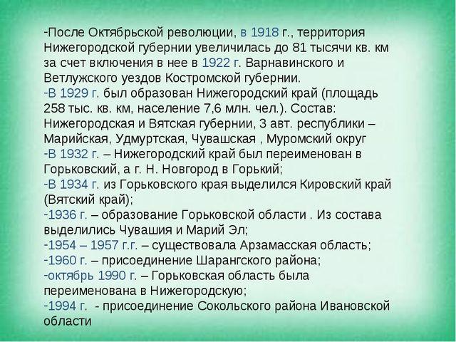 После Октябрьской революции, в 1918 г., территория Нижегородской губернии уве...