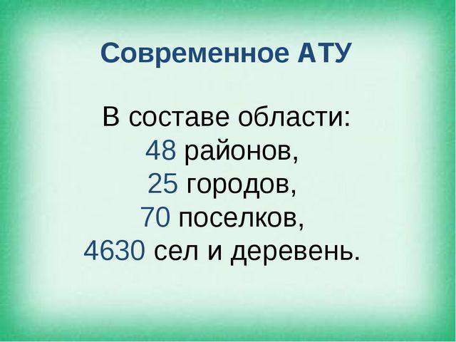 Современное АТУ В составе области: 48 районов, 25 городов, 70 поселков, 4630...