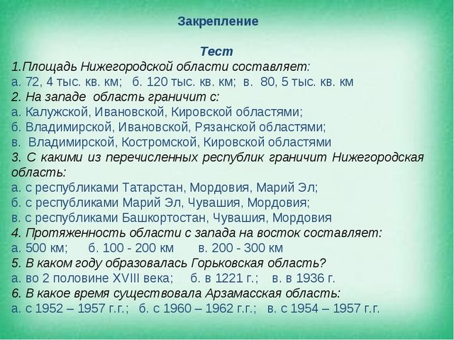 Закрепление Тест Площадь Нижегородской области составляет: а. 72, 4 тыс. кв....