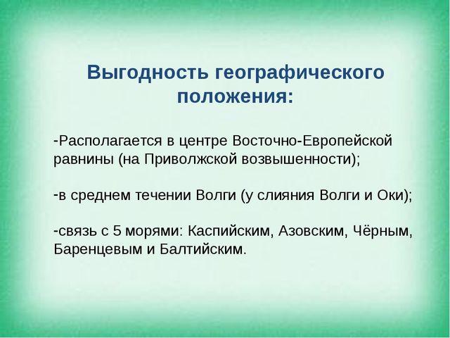 Выгодность географического положения: Располагается в центре Восточно-Европей...