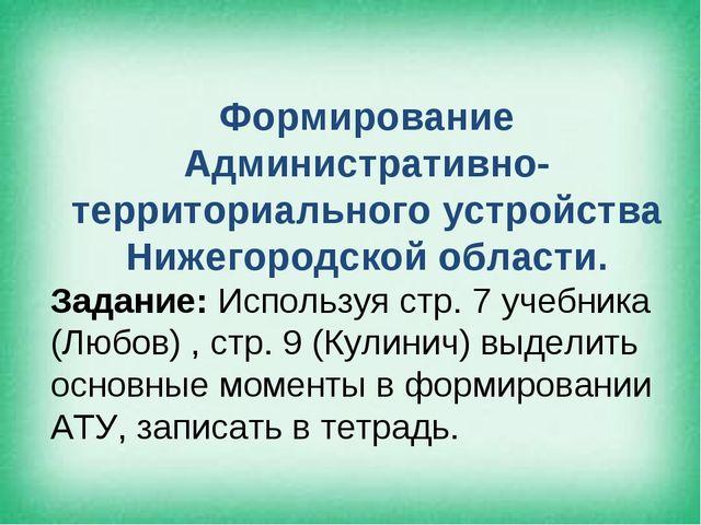 Формирование Административно-территориального устройства Нижегородской област...