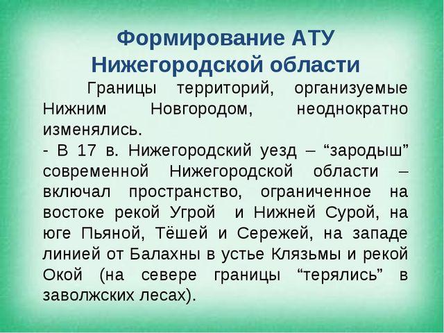 Формирование АТУ Нижегородской области Границы территорий, организуемые Нижн...