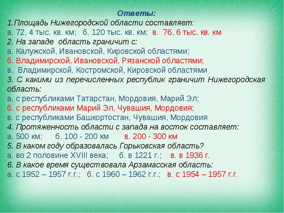 Ответы: Площадь Нижегородской области составляет: а. 72, 4 тыс. кв. км; б. 12...