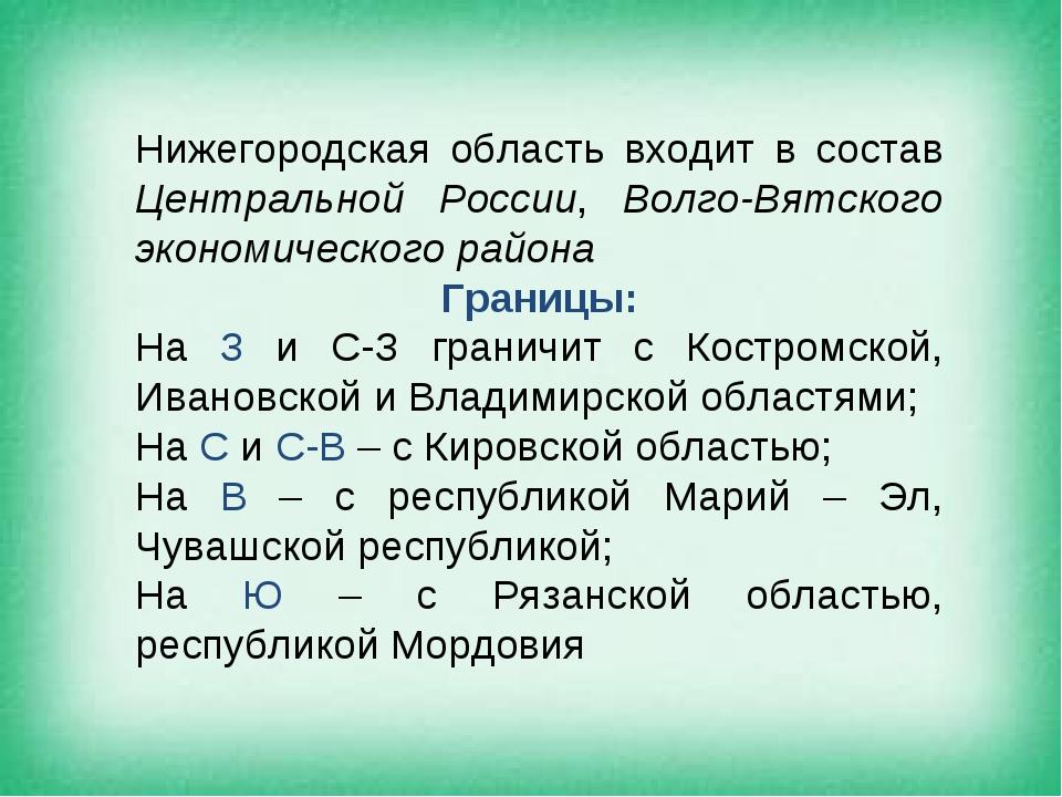 Нижегородская область входит в состав Центральной России, Волго-Вятского экон...
