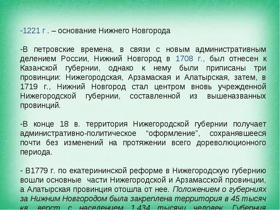 1221 г . – основание Нижнего Новгорода В петровские времена, в связи с новым...