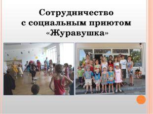 Сотрудничество с социальным приютом «Журавушка»
