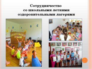 Сотрудничество со школьными летними оздоровительными лагерями