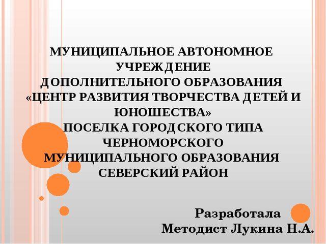 МУНИЦИПАЛЬНОЕ АВТОНОМНОЕ УЧРЕЖДЕНИЕ ДОПОЛНИТЕЛЬНОГО ОБРАЗОВАНИЯ «ЦЕНТР РАЗВИТ...